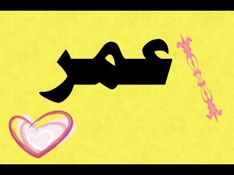 صورة صور اسم عمر , معنى وصور لاسم عمر روووعه