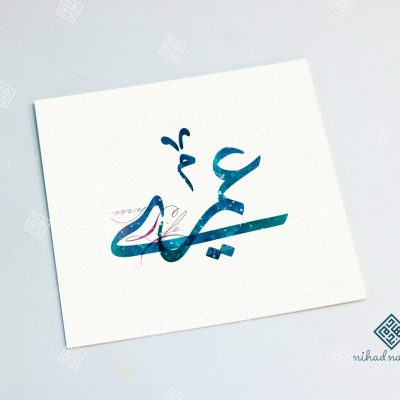 بالصور صور اسم عمر , معنى وصور لاسم عمر روووعه 380 2