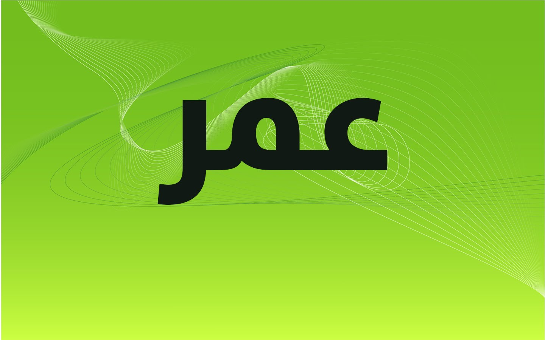 بالصور صور اسم عمر , معنى وصور لاسم عمر روووعه 380 5