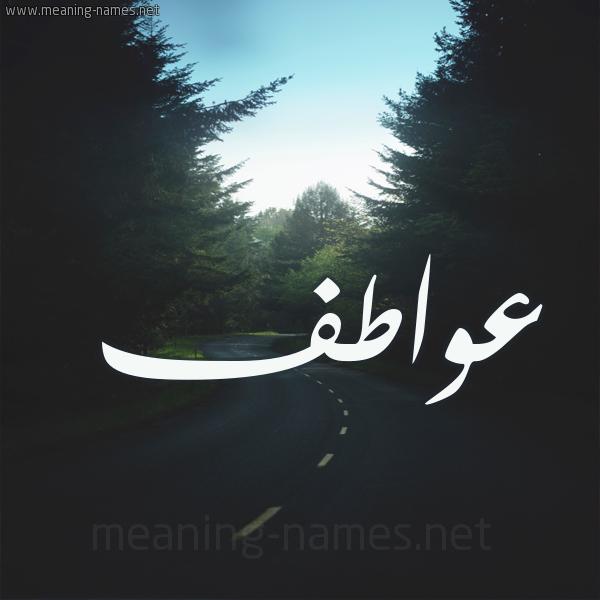 صورة صور اسم عواطف , احلى تصميمات لاسم عواطف جميلة