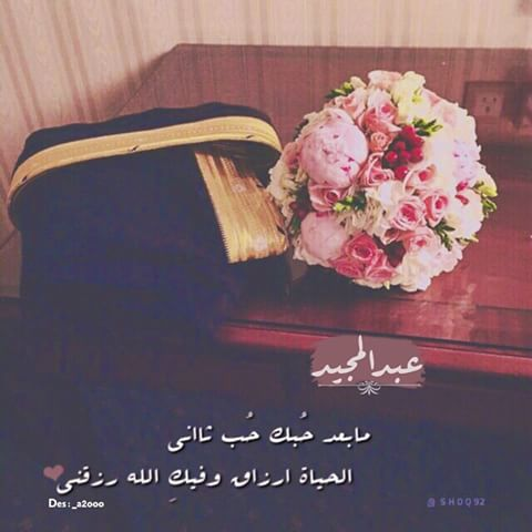 بالصور صور اسم عبدالمجيد , احلى تصاميم لاسم عبد المجيد روعه 394 1