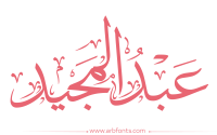 بالصور صور اسم عبدالمجيد , احلى تصاميم لاسم عبد المجيد روعه 394 2