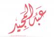 بالصور صور اسم عبدالمجيد , احلى تصاميم لاسم عبد المجيد روعه 394 4 110x75