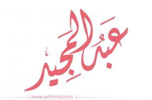 صورة صور اسم عبدالمجيد , احلى تصاميم لاسم عبد المجيد روعه