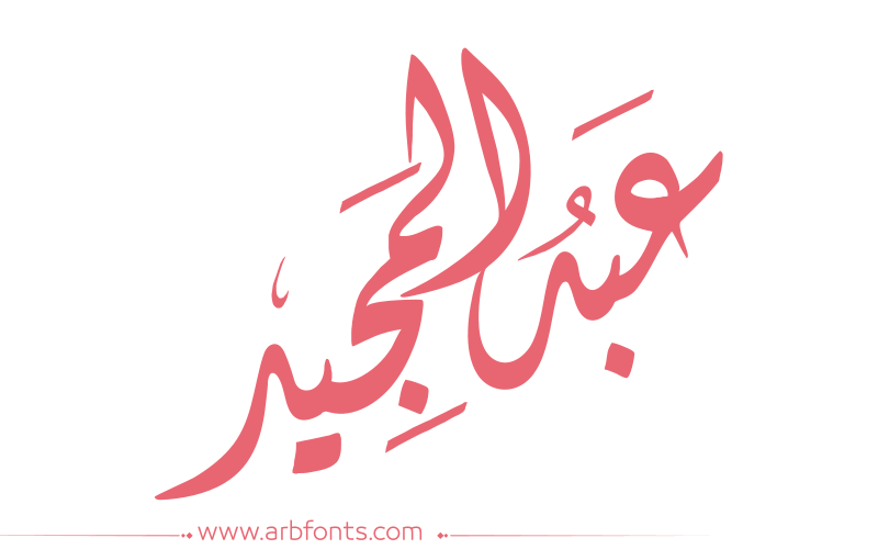 بالصور صور اسم عبدالمجيد , احلى تصاميم لاسم عبد المجيد روعه 394