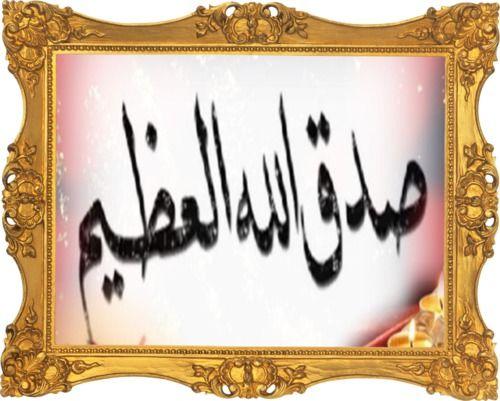 بالصور صدق الله العظيم مزخرفة , صور صدق الله العظيم 399 5