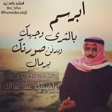 صورة صور مكتوب عليها اشعار حامد زيد , حامد زيد