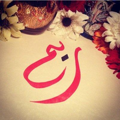 صورة صور اسم ريم , معنى وصور لاسم ريم حصرى