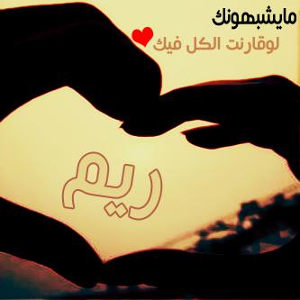 بالصور صور اسم ريم , معنى وصور لاسم ريم حصرى 423