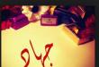 صور صور اسم جهاد , تصميمات جديدة لاسم جهاد روووعه