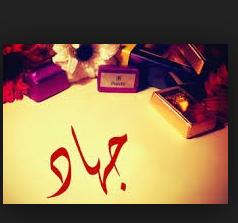 صوره صور اسم جهاد , تصميمات جديدة لاسم جهاد روووعه