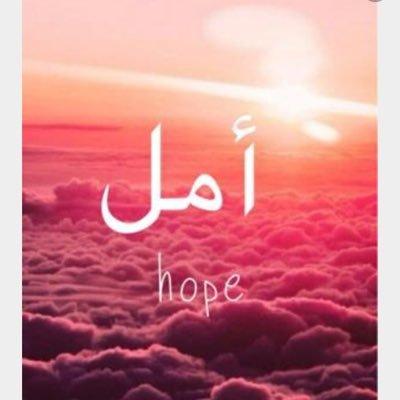 بالصور صور اسم امل , معنى وصور جميلة لاسم امل روووعه 430 1