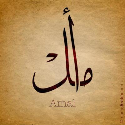 بالصور صور اسم امل , معنى وصور جميلة لاسم امل روووعه 430 3