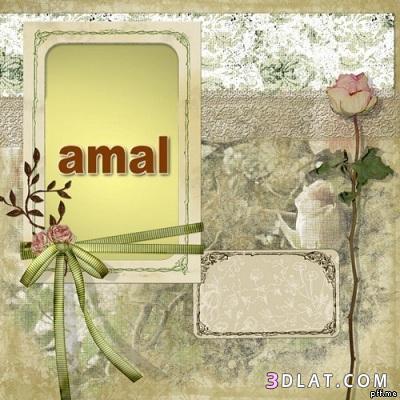 بالصور صور اسم امل , معنى وصور جميلة لاسم امل روووعه 430 4
