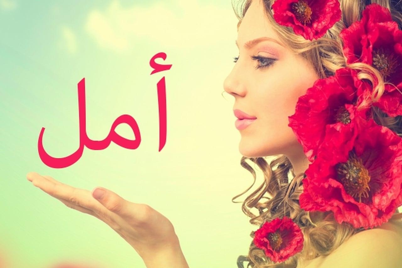 بالصور صور اسم امل , معنى وصور جميلة لاسم امل روووعه 430 5