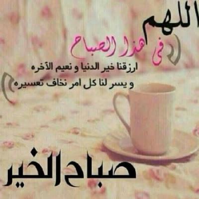 بالصور صباح الخير حبيبي , احلى تحية صباح بالصور 440 1