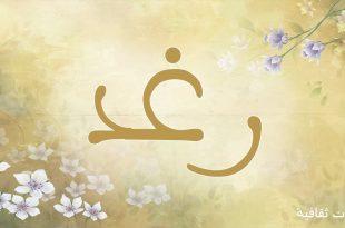 صورة صور عن اسم رغد , تصميمات لطيفة لاسم رغد