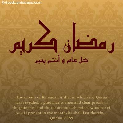 بالصور صور رمضان جميلة , احلى صور لرمضان روعه 467 8