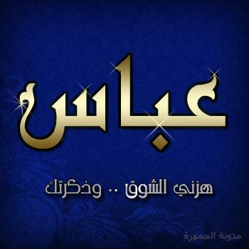 بالصور صور اسم عباس , مجموعه مختلفة لصور اسم عباس 484 4