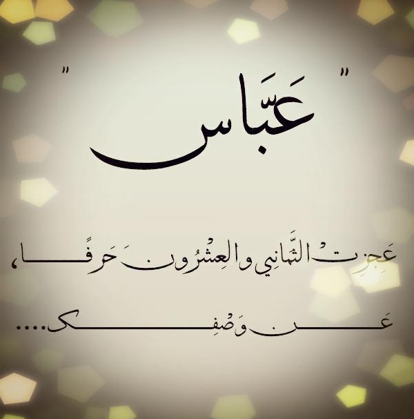 صوره صور اسم عباس , مجموعه مختلفة لصور اسم عباس