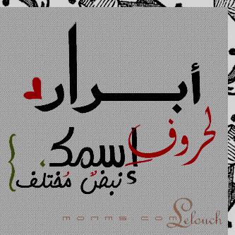 بالصور اسم ابرار مزخرف , تصاميم ومعنى لاسم ابرار روووعه 503 1