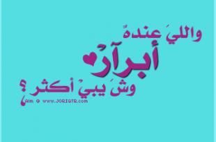 صور اسم ابرار مزخرف , تصاميم ومعنى لاسم ابرار روووعه