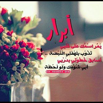 بالصور اسم ابرار مزخرف , تصاميم ومعنى لاسم ابرار روووعه 503 2