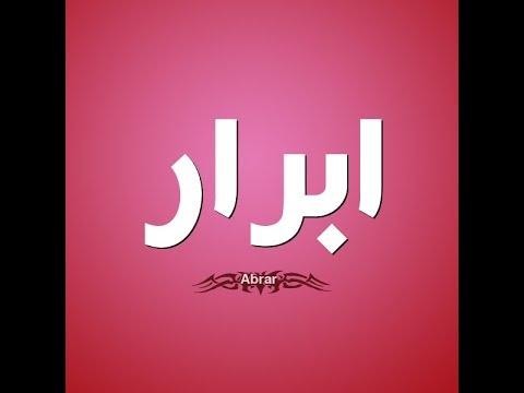 بالصور اسم ابرار مزخرف , تصاميم ومعنى لاسم ابرار روووعه 503 3
