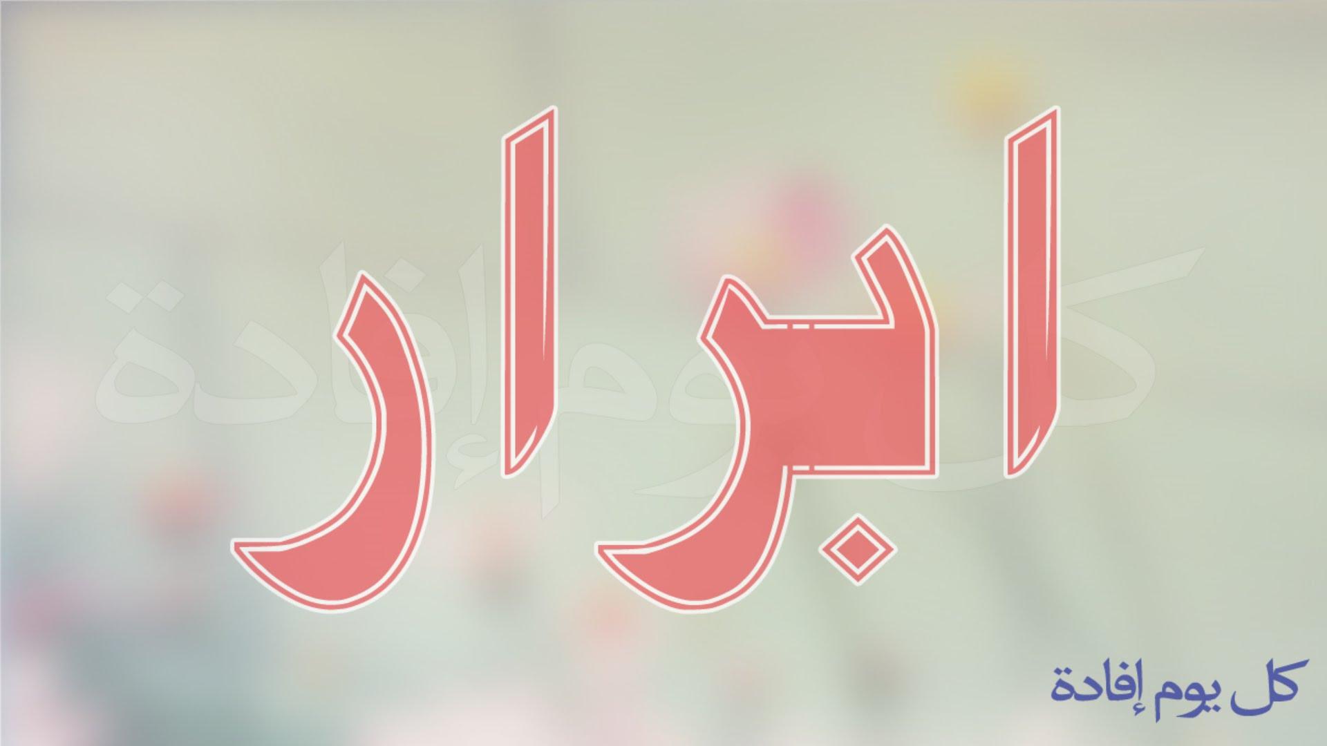 بالصور اسم ابرار مزخرف , تصاميم ومعنى لاسم ابرار روووعه 503 5