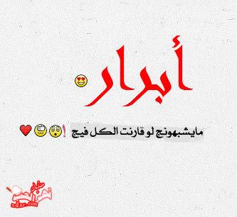 صوره اسم ابرار مزخرف , تصاميم ومعنى لاسم ابرار روووعه