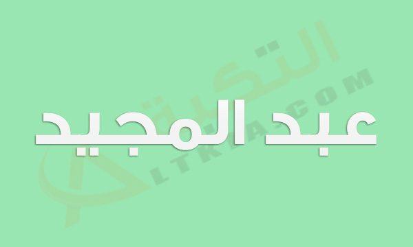 صور اسم عبد المجيد , تصميمات روعه لاسم عبد المجيد