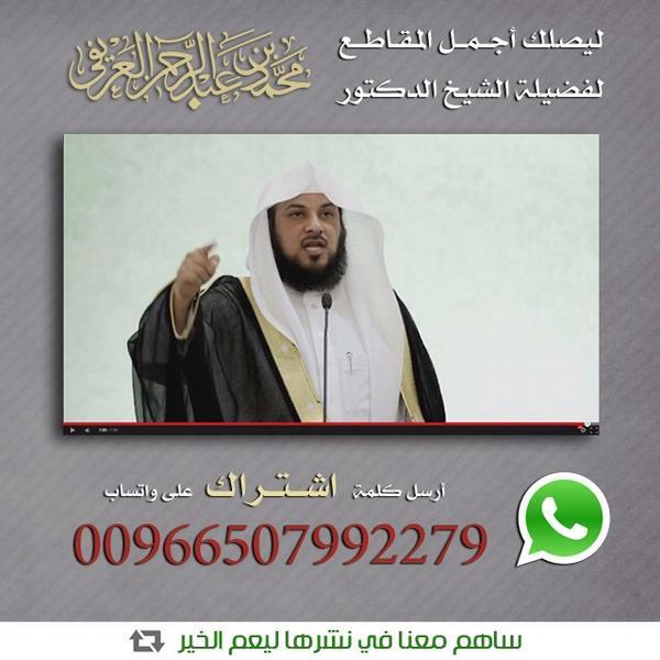 صور رقم الشيخ محمد العريفي واتس اب 2019 , رقم الداعية العريفى