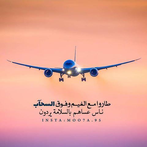 بالصور خلفيات الحمدلله على السلامه للمسافر , صور خلفيات للمسافر جميلة 545 1