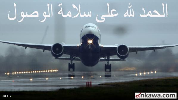 بالصور خلفيات الحمدلله على السلامه للمسافر , صور خلفيات للمسافر جميلة 545 3