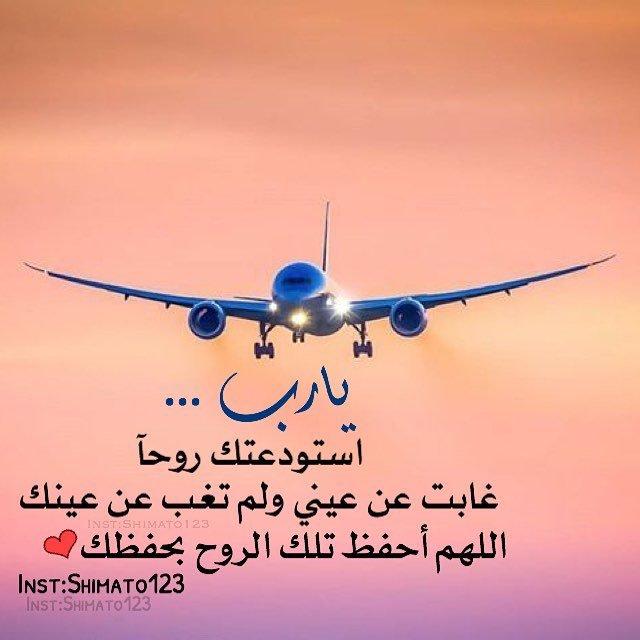 بالصور خلفيات الحمدلله على السلامه للمسافر , صور خلفيات للمسافر جميلة 545 4
