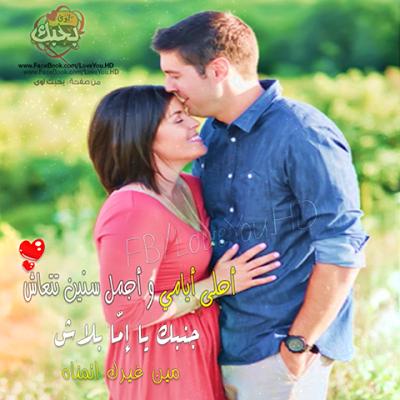 بالصور صور عشق وغرام , صور حب روعه حصرى 549