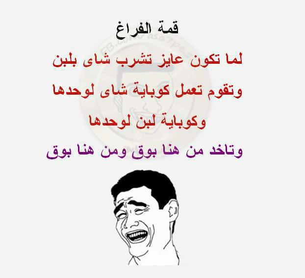 صورة نكات سودانية مكتوبة , نكت روعه ضحك