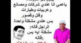 صوره نكات سودانية مكتوبة , نكت روعه ضحك