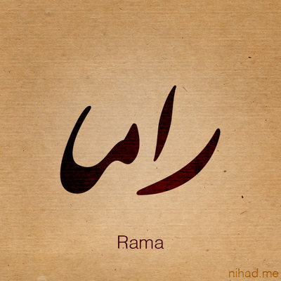 صور اسم راما تشكيلة صور تحمل اسم راما جديد صباحيات