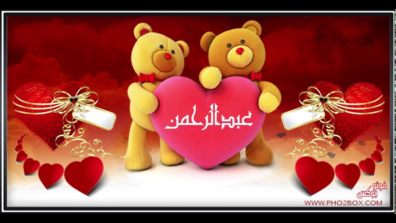 بالصور صور اسم عبدالرحمن , احدث تصميمات لاسم عبد الرحمن جديد 577 2