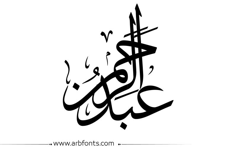 صور اسم عبدالرحمن احدث تصميمات لاسم عبد الرحمن جديد صباحيات