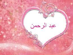 بالصور صور اسم عبدالرحمن , احدث تصميمات لاسم عبد الرحمن جديد 577 3