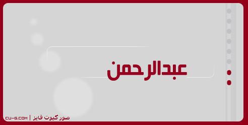 بالصور صور اسم عبدالرحمن , احدث تصميمات لاسم عبد الرحمن جديد 577 4