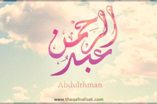 صورة صور اسم عبدالرحمن , احدث تصميمات لاسم عبد الرحمن جديد