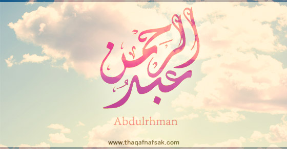 صور صور اسم عبدالرحمن , احدث تصميمات لاسم عبد الرحمن جديد