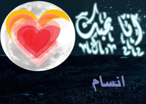 بالصور اسم انسام مزخرف , تصميمات روعه لاسم انسام 580 2