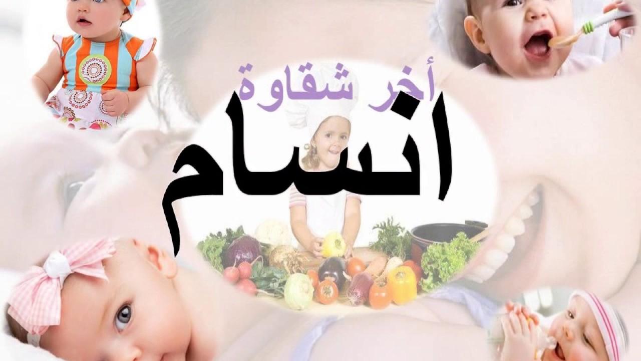 بالصور اسم انسام مزخرف , تصميمات روعه لاسم انسام 580 3