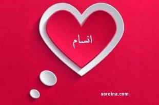 صور اسم انسام مزخرف , تصميمات روعه لاسم انسام