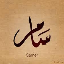صوره اجمل الصور لاسم سامر , احلى اسم سامر صور