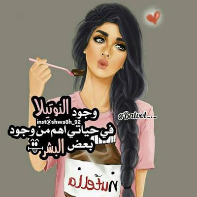 بالصور صور بنات دلع وغرور , صور بنت دلوعة 2019 597 5